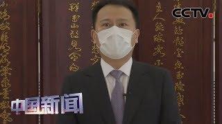 [中国新闻] 中国驻伊朗使馆:高度重视在伊中国公民的健康安全 | 新冠肺炎疫情报道