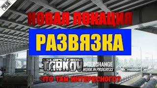 НОВАЯ ЛОКАЦИЯ ESCAPE FROM TARKOV - РАЗВЯЗКА. ПЕРВЫЙ КРАТКИЙ ОБЗОР