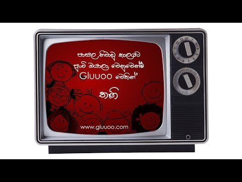 Sinhala Childrens Films