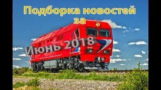 Подборка железнодорожных новостей за Июнь 2018