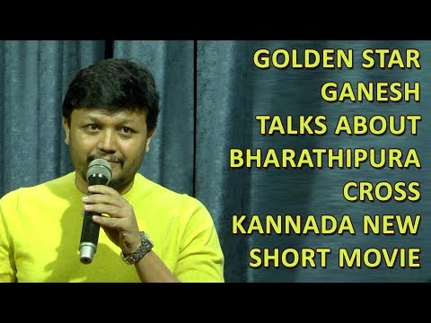 Golden Star Ganesh talks about BHARATHIPURA CROSS Kannada New Short Movie