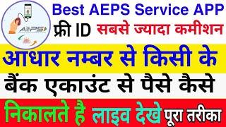 Aadhar Card se Paise Kaise Nikale | Aadhar Card se Paise Nikale Wala App | Free Aeps id | Bharat Atm