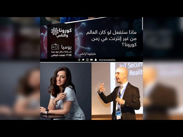 مقابلتي مع إذاعة سكاي نيوز عربية حول دور وأهمية الانترنت في ظل كورونا مع الاعلامية طيبة حميد