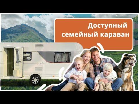 Прицеп-дача на 6 спальных мест.  Семейный автодом-прицеп: обзор Burstner Averso 560 TK