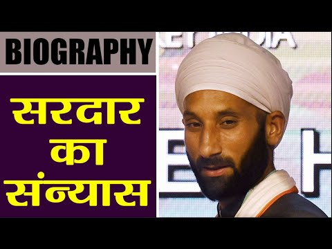 Sardar Singh; Former Indian Hockey Captain Retires   Sardar Singh Biography   वनइंडिया हिंदी