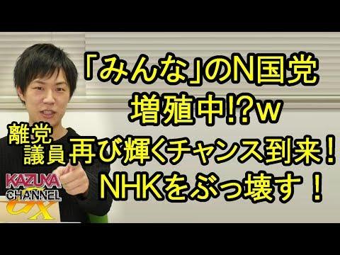 「みんな」のN国党増殖中!離党議員が再び輝けるチャンス到来!NHKをぶっ壊す!