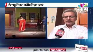 Spotlight   Starcast interview of Chal Thoda Enjoy Karu Marathi Play HQ