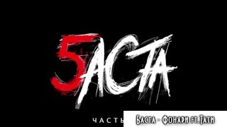 БАСТА - Баста 5 (новый альбом 2016)