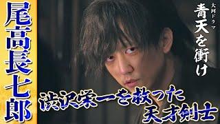 『尾高長七郎』渋沢栄一を救った天才剣士の悲しい生涯【青天を衝け登場人物解説】