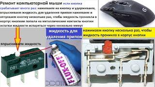 Ремонт компьютерной мыши. если кнопка срабатывает много раз. впрыскиваем жидкость. своими руками