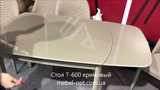 Видео - обзор Стола стеклянного Т-600 крем от Мебель опт, расладывается от 120 до 180 см