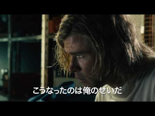 映画『ラッシュ/プライドと友情』予告編