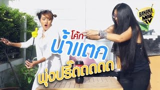 BananaMaxTV - โค้กน้ำแตก พุ่งปรี๊ดดดดด