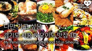 나만 알고싶은 내돈내산 경기도 시흥 & 오이도 …