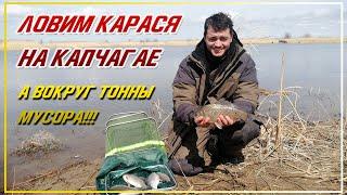 Рыбалка на карася перед запретом КАПЧАГАЙ УТОПАЕТ В МУСОРЕ Ловля карася Капчагайское водохранилище