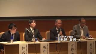 『大人のための社会科』シンポジウム動画(4):宇野重規先生「政治家が希望を語るときって,たいてい眉に唾つけたほうがいい」