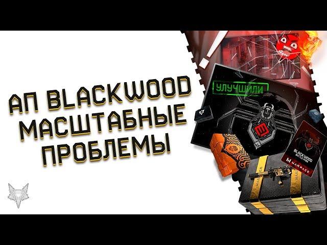 ТОПОВОЕ УЛУЧШЕНИЕ DLC BLACKWOOD В ВАРФЕЙС!ДИКИЕ ЛАГИ И БАГИ В WARFACE!АДМИНЫ ПРОСЯТ НАШЕЙ ПОМОЩИ!