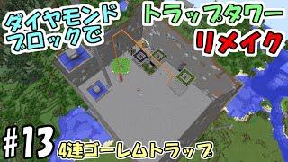【マインクラフト】#13 ダイヤモンドブロックでトラップタワー リメイク ~4…