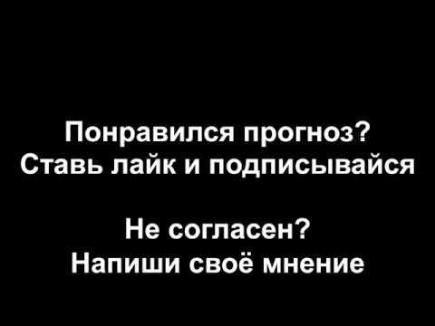 Видео Прогнозы на футбол россия сегодня