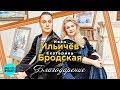 Иван Ильичёв и Екатерина Бродская  -  Благодарение (Official Audio 2018)