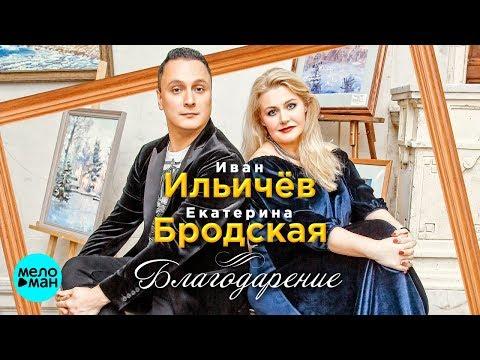 Иван Ильичёв и Екатерина Бродская - Благодарение