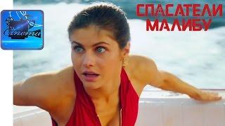 Спасатели Малибу [2017] Финальный Русский Трейлер (Без Цензуры)
