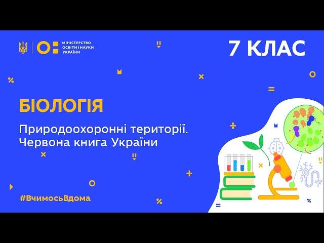 7 клас. Біологія. Природоохоронні території. Червона книга України  (Тиж.10:ЧТ)