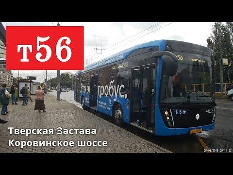 """Электробус т56 """"Тверская Застава"""" - """"Коровинское шоссе"""" // 6 августа 2019"""