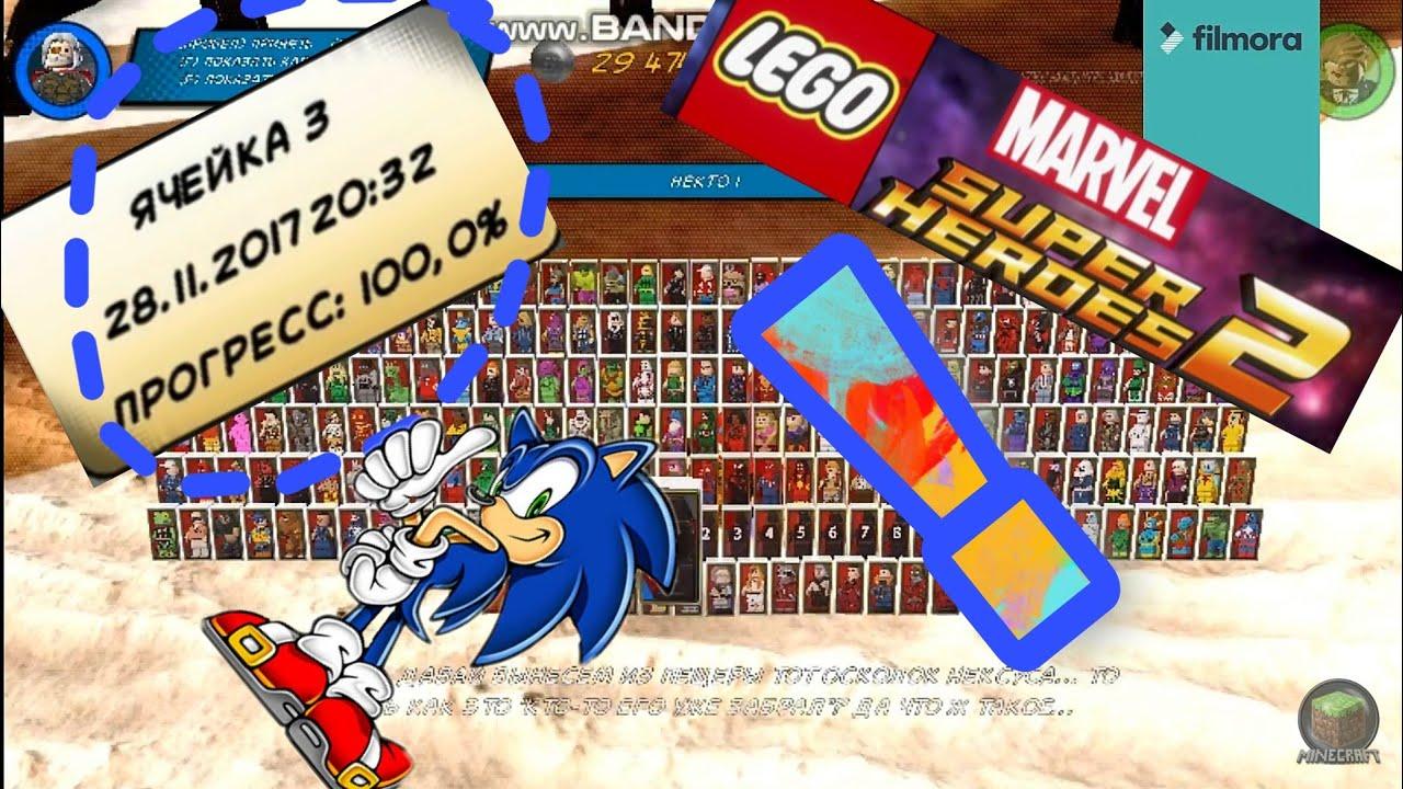 Lego marvel super heroes сохранение после первой миссии