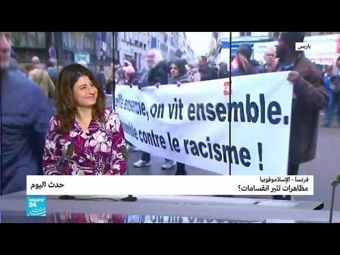 فرنسا - الإسلاموفوبيا: مظاهرات تثير انقسامات؟  - نشر قبل 4 ساعة