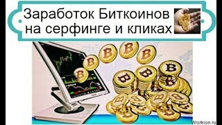 Заработок bitcoin (сатоши) без вложений, на сёрфинге сайтов.