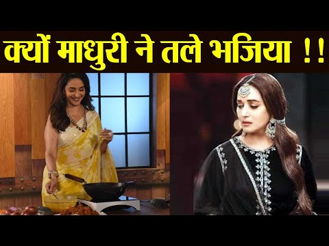 Madhuri Dixit's cooking on the sets of Dance Deewane| FilmiBeat Mp3