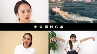 【未公開NG集】消すかも(笑)カメラマンが勝手に作ったNG集
