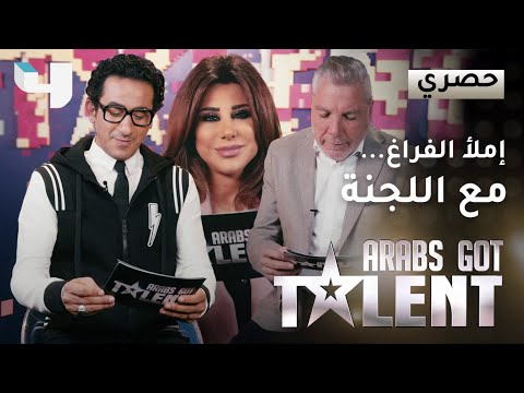 أطرف إجابات لجنة Arabs Got Talent على أسئلة لم تخطر على بالهم