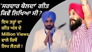 How Babbu Maan written Sardar Bolda Song   Sukhpreet Singh Udhoke   Latest Punjabi Song 2020