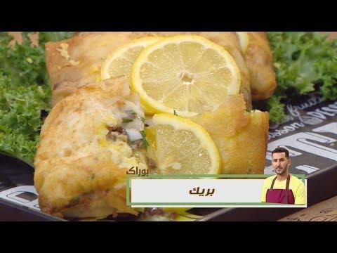بريك / بوراك مع فارس / فارس جيدي / Samira TV
