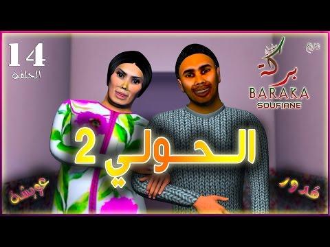 قدور و عويشة - 14-  الــحــولــي 2