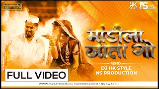 Mandila Jata Go (Aniket Navra Song) - DJ HK Style & NS Production Remix | Full Lyrical Video Song