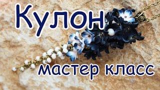 Лепка и сборка цветочного кулона....Цветы из полимерной глины...