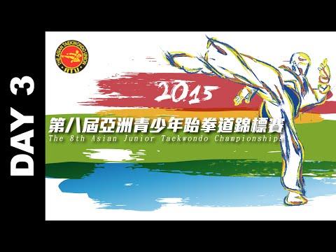 2015年亞洲青少年跆拳道錦標賽 DAY3 ::2015 Asian Junior Taekwondo Championship::