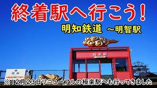 【終着駅へ行こう!No.7】~明知鉄道「明智駅」~12月23日本日リニューアルした極楽駅の映像あり