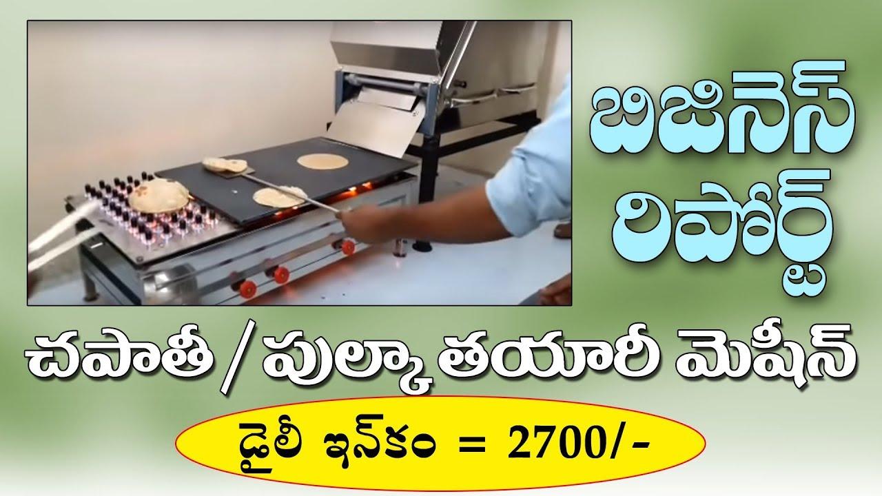 Business Ideas In Telugu 6 Chapathi Making Mechine Home Based