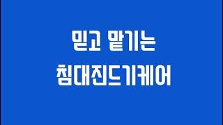 블루에코 새집증후군제거, 집진드기기피, 매트리스진드 제…