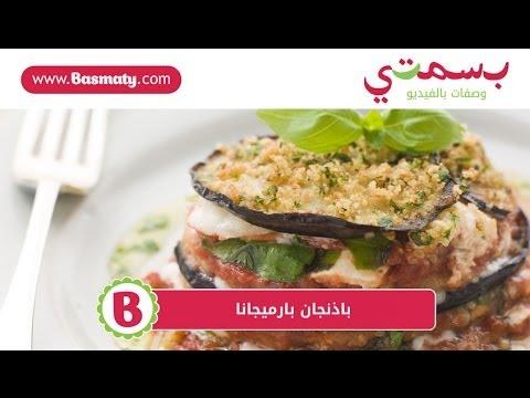 طريقة عملباذنجانبارميجانا : وصفة من بسمتي - www.basmaty.com