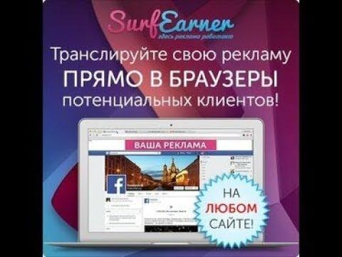 SurfEarner - Автоматический заработок без вложений! Как запустить рекламу в SurfEarner!