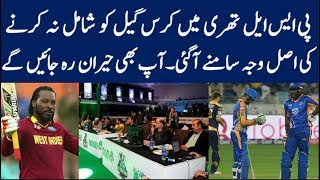 Reason Why Chris Gayle Missing in Action - PSL 2018