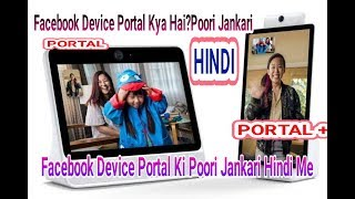 Facebook Device Portal In Hindi | Facebook Device Portal Kya Hai | What is Facebook Device Portal