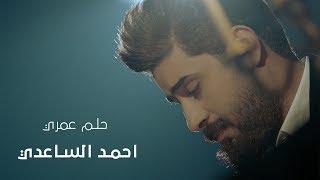 حلم عمري I  احمد الساعدي I فيديو كليب 2018