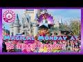 🔴Live: Magical Monday's at The Magic Kingdom|Buzz|Pirates|Splash|FOF