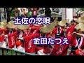 【新曲】土佐の恋唄/金田たつえ  by-yoshi